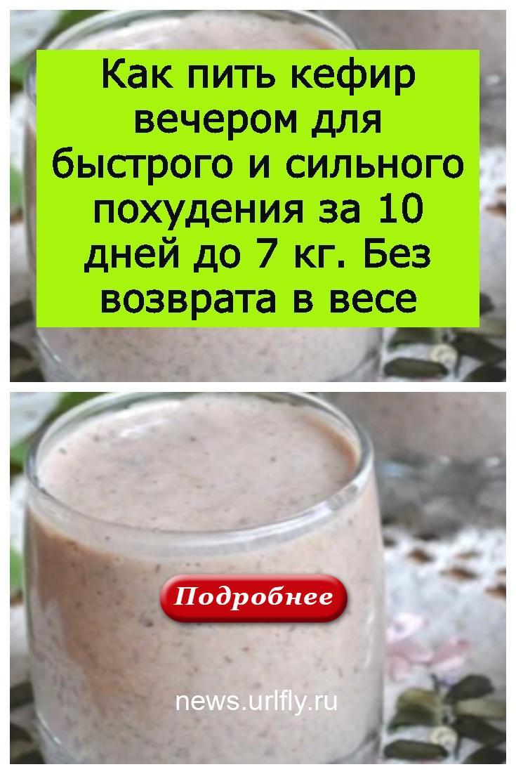 Как пить кефир вечером для быстрого и сильного похудения за 10 дней до 7 кг. Без возврата в весе
