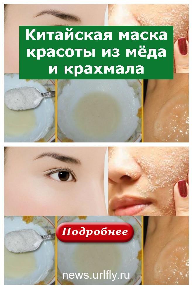 Китайская маска красоты из мёда и крахмала